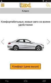 Картинки по запросу Что такое мобильное приложение itaxi в Одессе