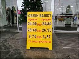 """Картинки по запросу """"Обмін валют в м. Ужгороді"""""""